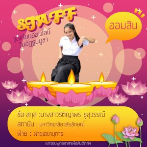 """WUIC student was chosen to be a staff of """"Online Lighting Candles For Peace on Atthami Bucha Day"""""""
