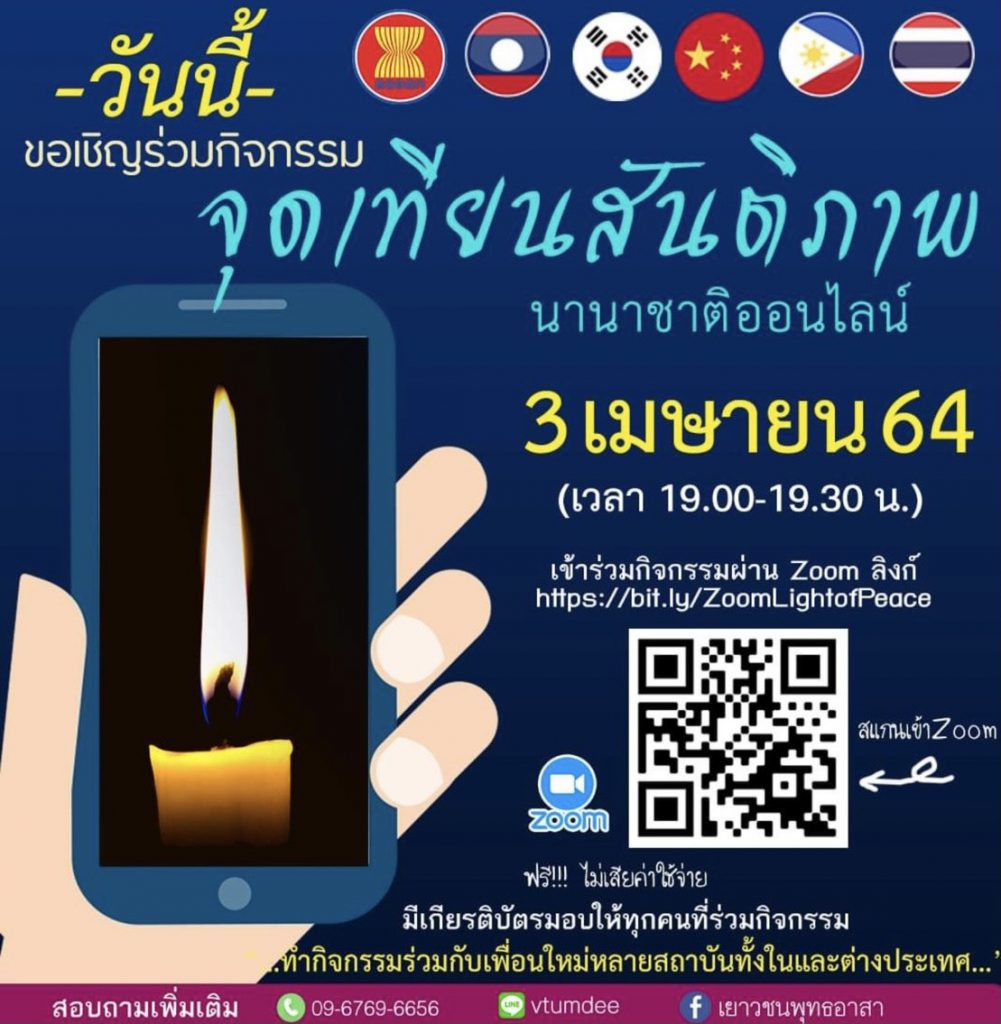 """WUIC student has joined the activity of """"International Lighting Candles For Peace"""""""